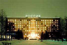 Мероприятие в Отель Россия